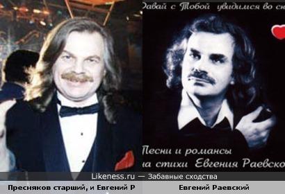 Пресняков старший и Евгений Раевский