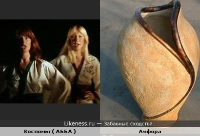 Костюмы ( АББА ) и Амфора