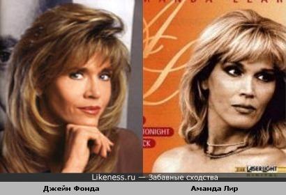 Джейн Фонда и Аманда Лир