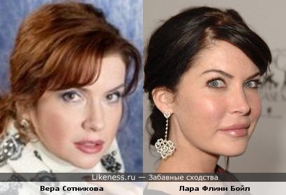 Вера Сотникова и Лара Флинн Бойл