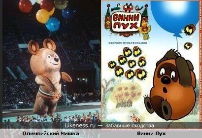 Олимпийский Мишка и Винни Пух