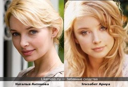 Наталья Антонова и Элизабет Арнуа