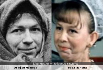 Агафья Лыкова и Вера Ивлева