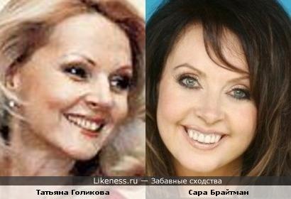 Татьяна Голикова и Сара Брайтман
