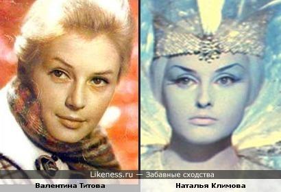 Валентина Титова и Наталья Климова