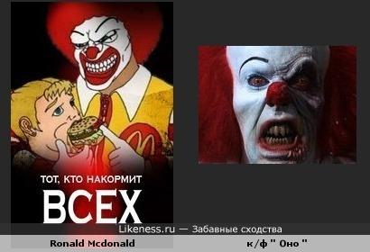 "Ronald Mcdonald и к/ф "" Оно """