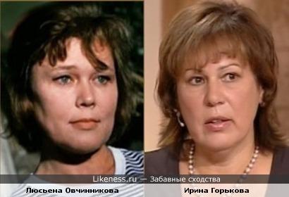 Люсьена Овчинникова и Ирина Горькова