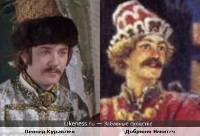 Леонид Куравлев и Добрыня Никитич