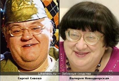 Сергей Сивохо и Валерия Новодворская