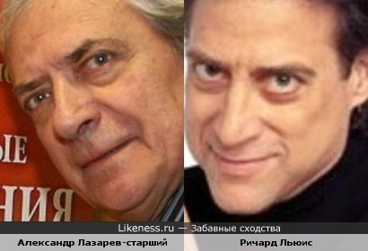 Александр Лазарев-старший и Ричард Льюис