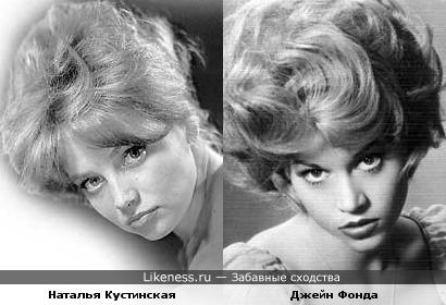 Наталья Кустинская и Джейн Фонда