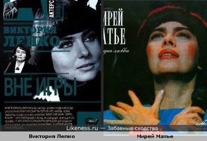 Виктория Лепко и Мирей Матье