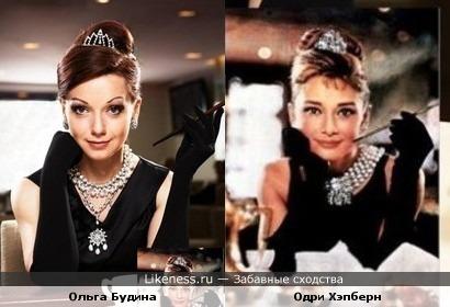 Ольга Будина и Одри Хэпберн