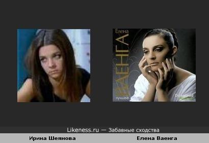Ирина Шеянова и Елена Ваенга
