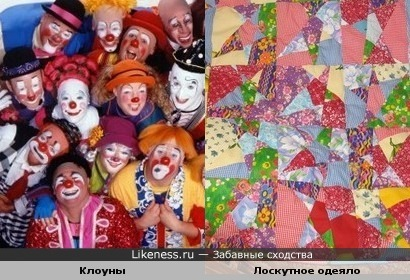 Клоуны и Лоскутное одеяло