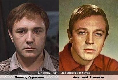 Леонид Куравлев и Анатолий Ромашин
