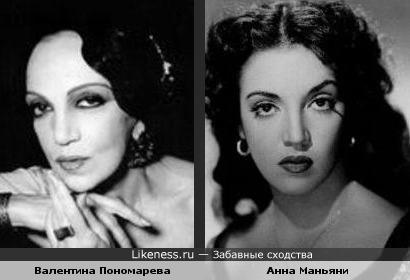 Валентина Пономарева и Анна Маньяни