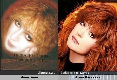 Инна Мень и Алла Пугачева