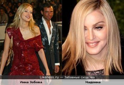 Инна Зобова и Мадонна