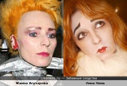 Жанна Агузарова и Инна Мень