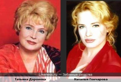 Татьяна Доронина и Наталья Гончарова