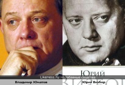 Владимир Юматов и Юрий Визбор