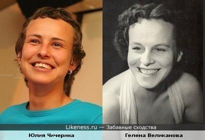 Юлия Чичерина и Гелена Великанова