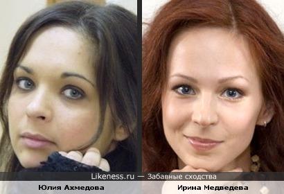 Юлия Aхмедова и Ирина Медведева