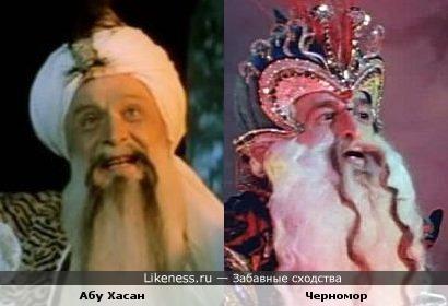 Aбу Хасан и Черномор