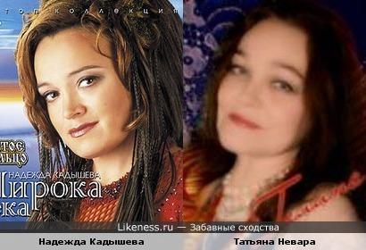 Надежда Кадышева и Татьяна Невара