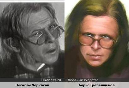 Николай Черкасов и Борис Гребенщиков