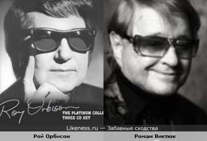 Рой Орбисон и Роман Виктюк