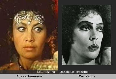 Елена Аминова и Тим Карри