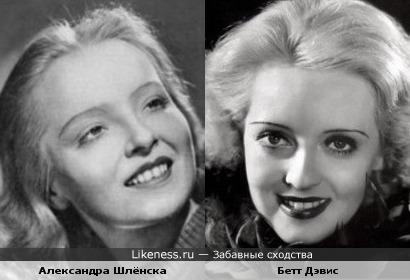Александра Шлёнска и Бетт Дэвис