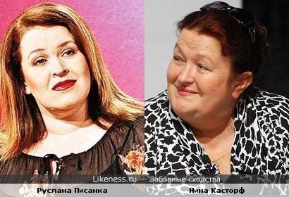Руслана Писанка и Нина Касторф