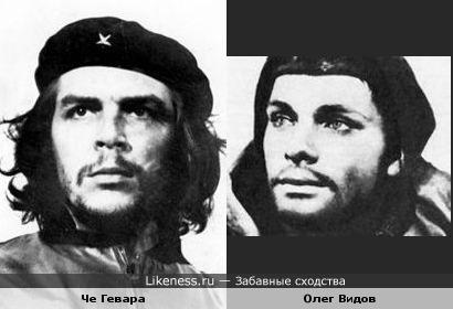Че Гевара и Олег Видов