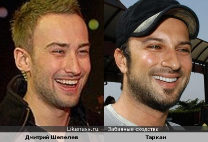 Дмитрий Шепелев и Таркан