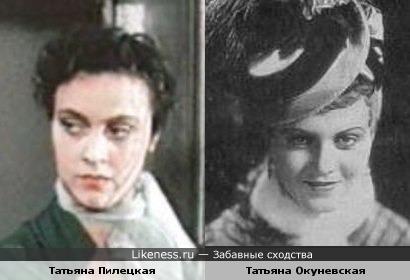 Татьяна Пилецкая и Татьяна Окуневская