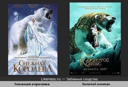 Снежная королева и Золотой компас