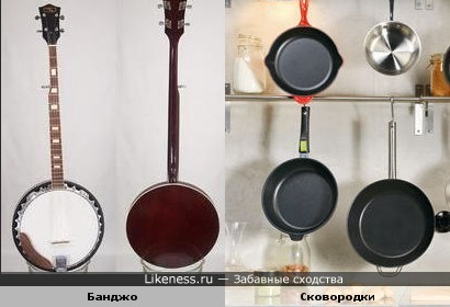 Банджо и Сковородки