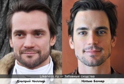 Дмитрий Миллер и Мэтью Бомер