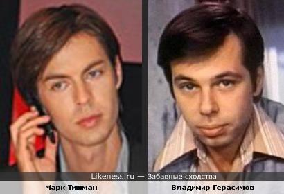 Марк Тишман и Владимир Герасимов