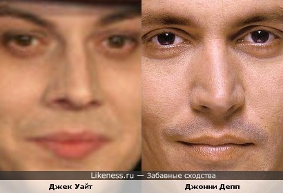 Джек Уайт и Джонни Депп