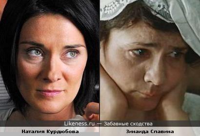 Наталия Курдюбова и Зинаида Славина