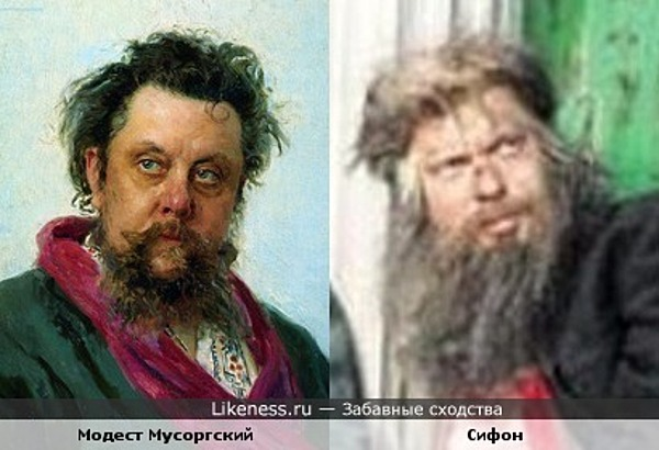 Модест Мусоргский и Сифон