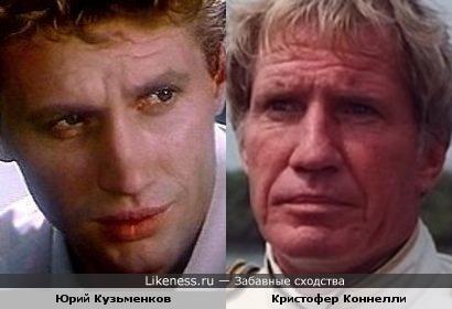 Юрий Кузьменков и Кристофер Коннелли