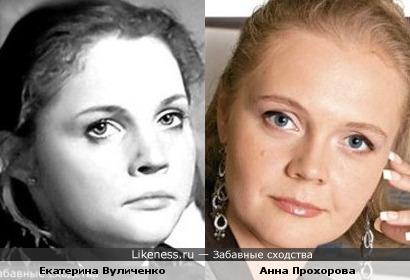 Екатерина Вуличенко и Анна Прохорова