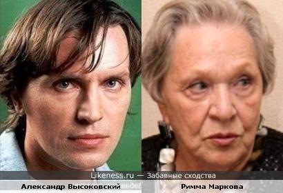 Александр Высоковский и Римма Маркова