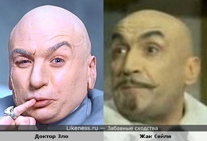 Доктор Зло и Жак Сейле