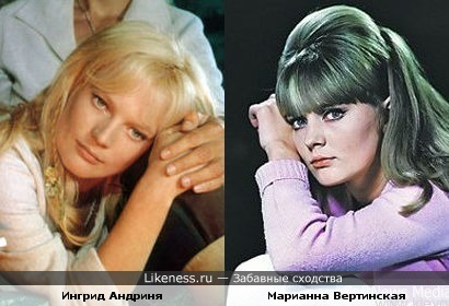 Ингрид Андриня и Марианна Вертинская